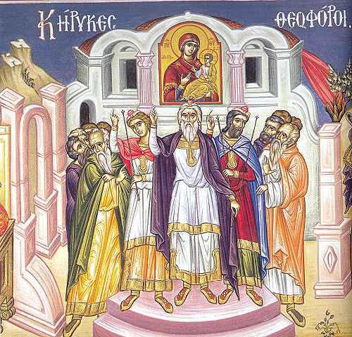 kirikes theoforoi