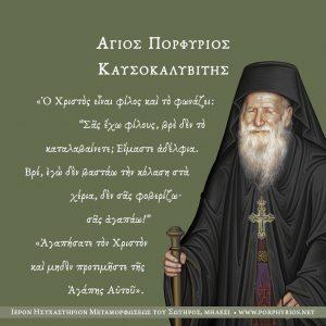 osios-porphyrios-kavsokalyvitis-xristos-filos-mas