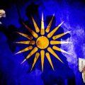 Τα παιδιά και οι νέοι μας τραγούδησαν για τη Μακεδονία μας