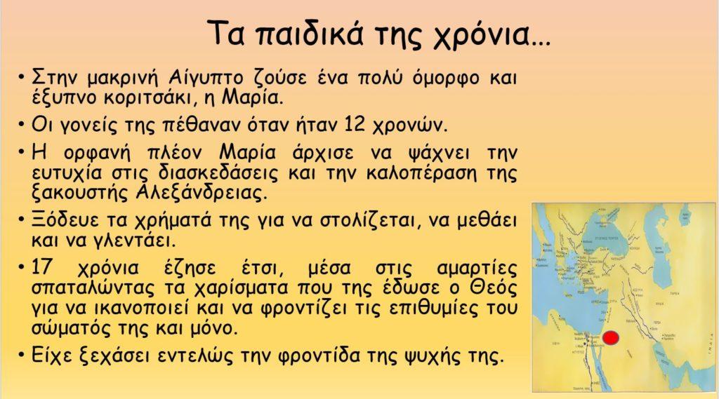 osiaMaria2