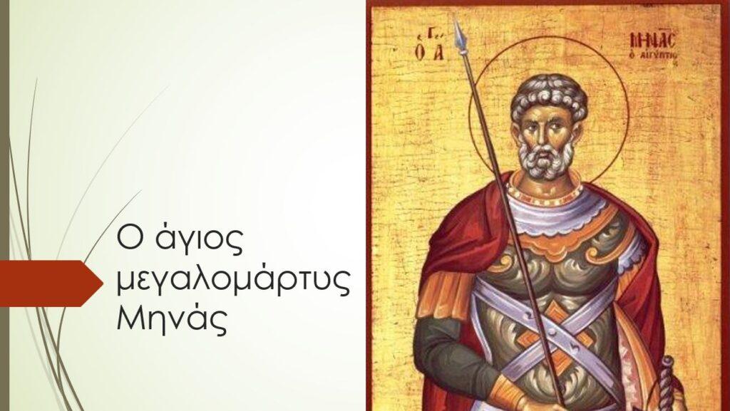 αγιοςΜηνάς1
