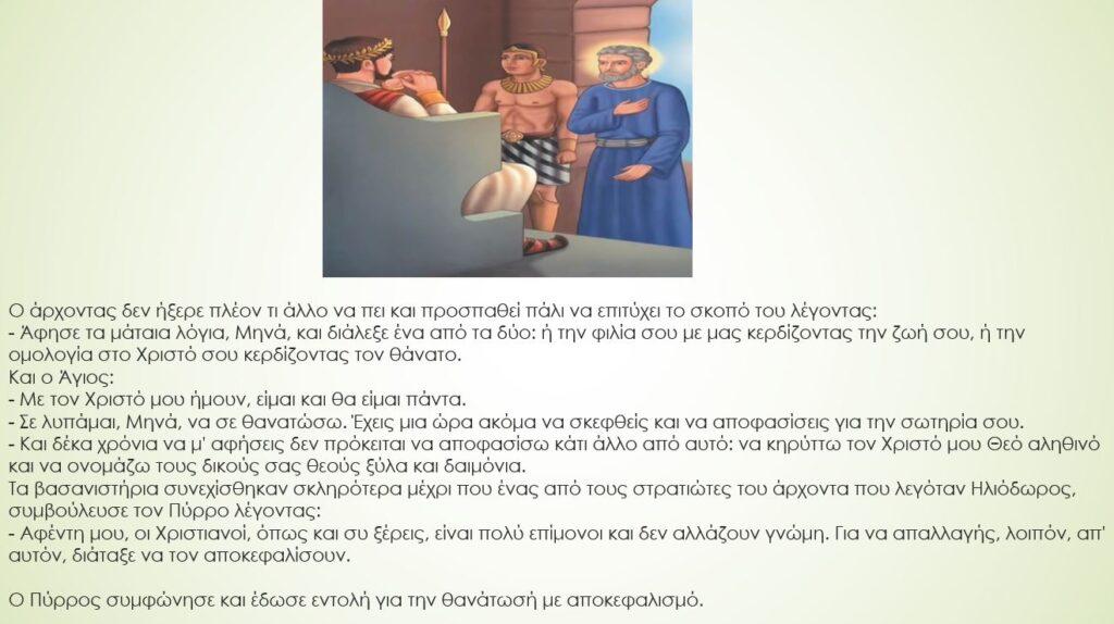 agiosMinas10
